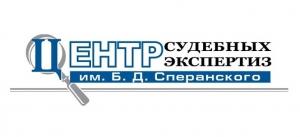 Центр судебных экспертиз им.Б.Д.Сперанского