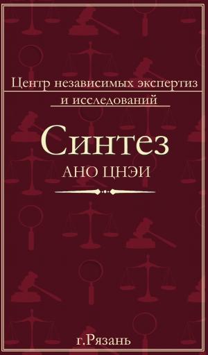 """АНО """"Центр независимых экспертиз и исследований Синтез"""""""