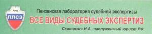 """АНО """"Пензенская лаборатория суденой экспертизы"""""""
