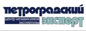 """Центр независимой экспертизы """"Петроградский эксперт"""""""