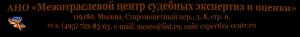 """АНО """"Межотраслевой центр судебных экспертиз и оценки"""""""