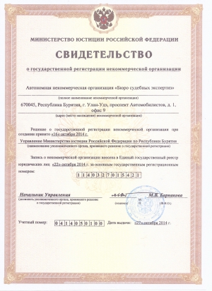 "АНО ""Бюро судебных экспертиз"""